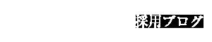 ザザグループ採用ブログ|株式会社ザザホラヤ