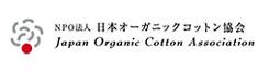 日本オーガニックコットン協会